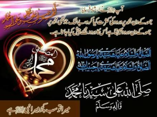 Very Nice Jumma Mubarak Message Quote In English Hindi Urdu Dard
